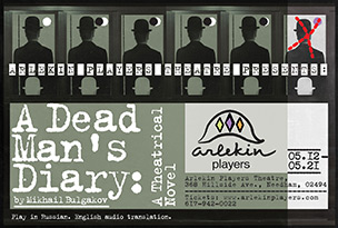 Dead Man's Diary: A Theatrical Novel